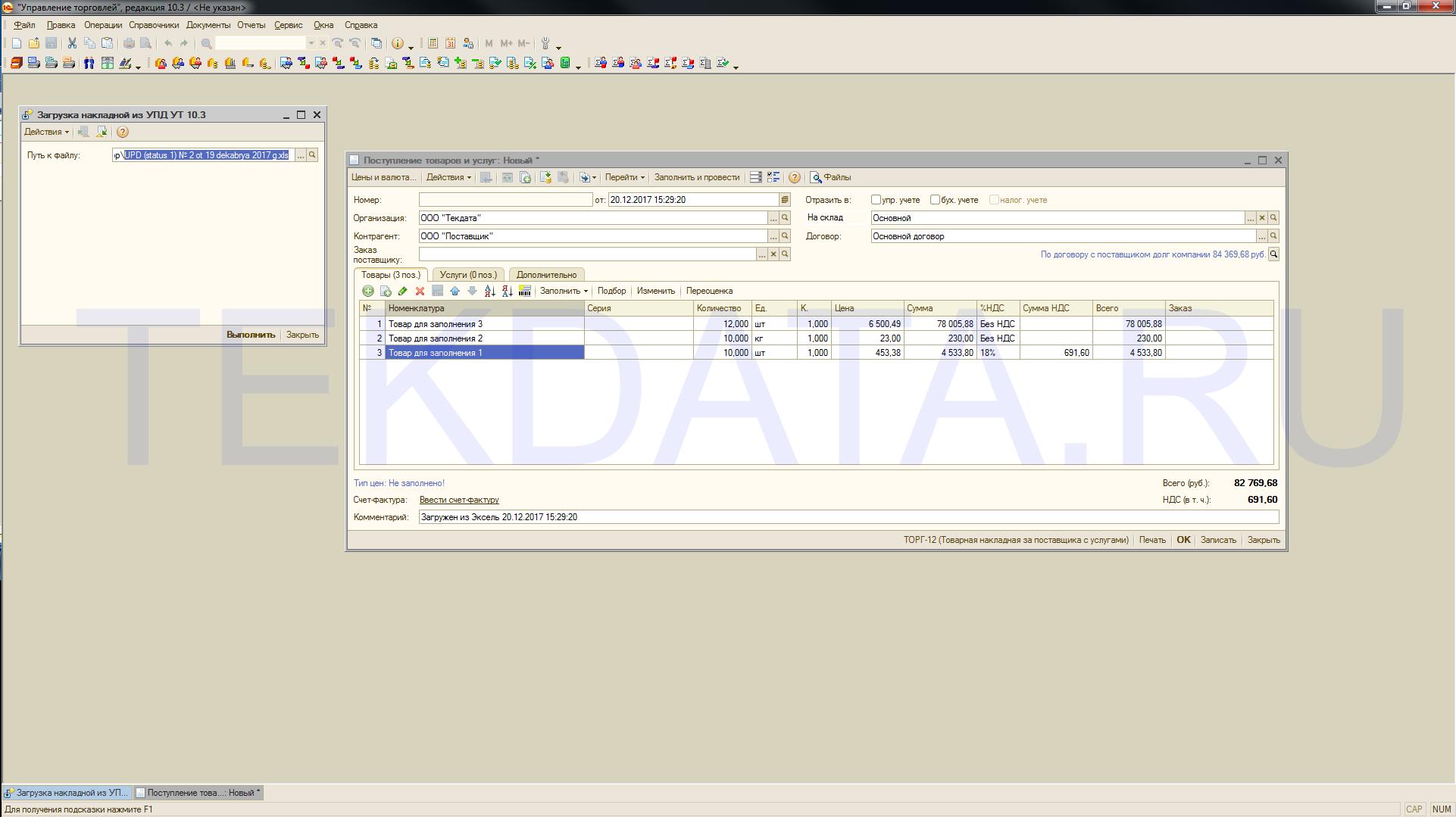 Заполнение документа Поступление товаров и услуг из Excel-файла УПД для 1С Управление Торговлей 10.3 (Внешняя обработка)