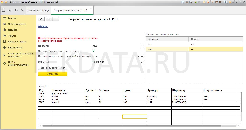 Загрузка номенклатуры, цен, остатков, документов оприходования из Excel в 1С: Управление Торговлей 11.3 (Внешняя обработка)