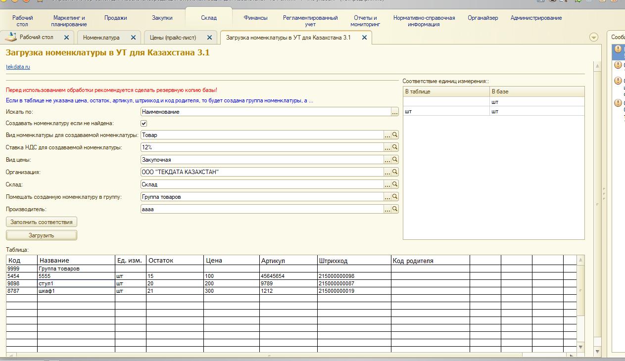 Загрузка номенклатуры, цен, остатков, документов оприходования из Excel в 1С: Управление торговлей для Казахстана 3.1 (Внешняя обработка)