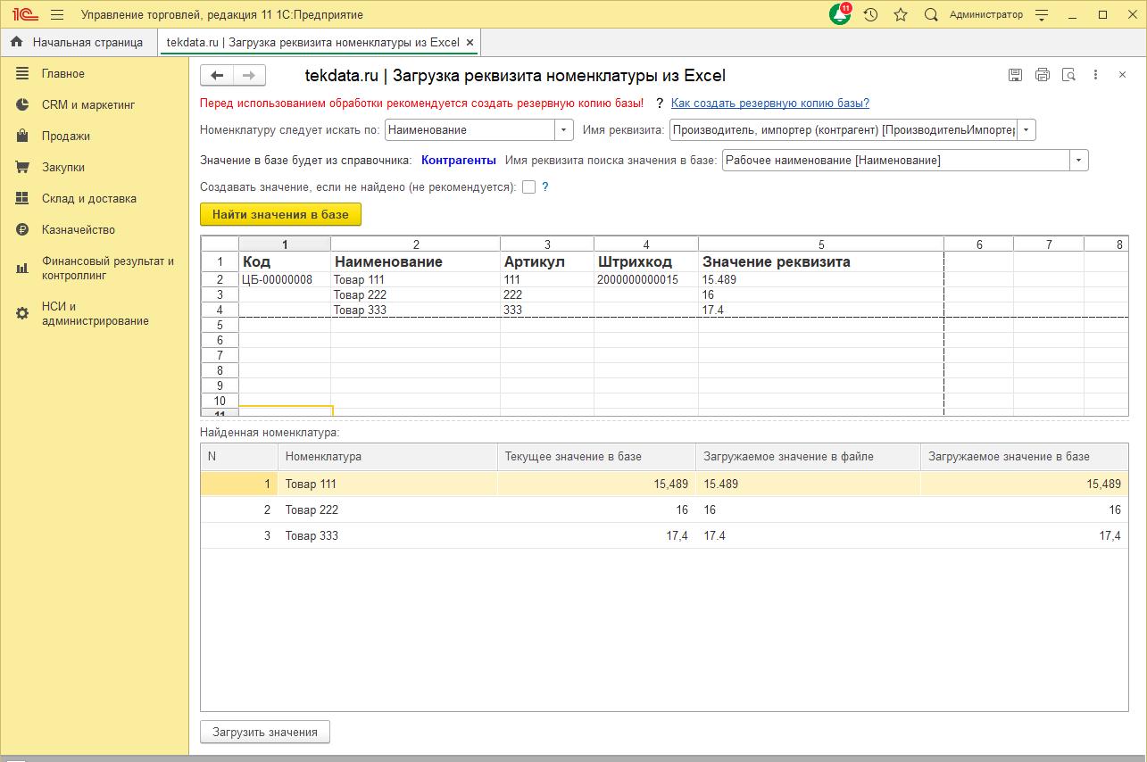 Загрузка произвольного реквизита номенклатуры в 1С:УТ 11.4 (внешняя обработка)