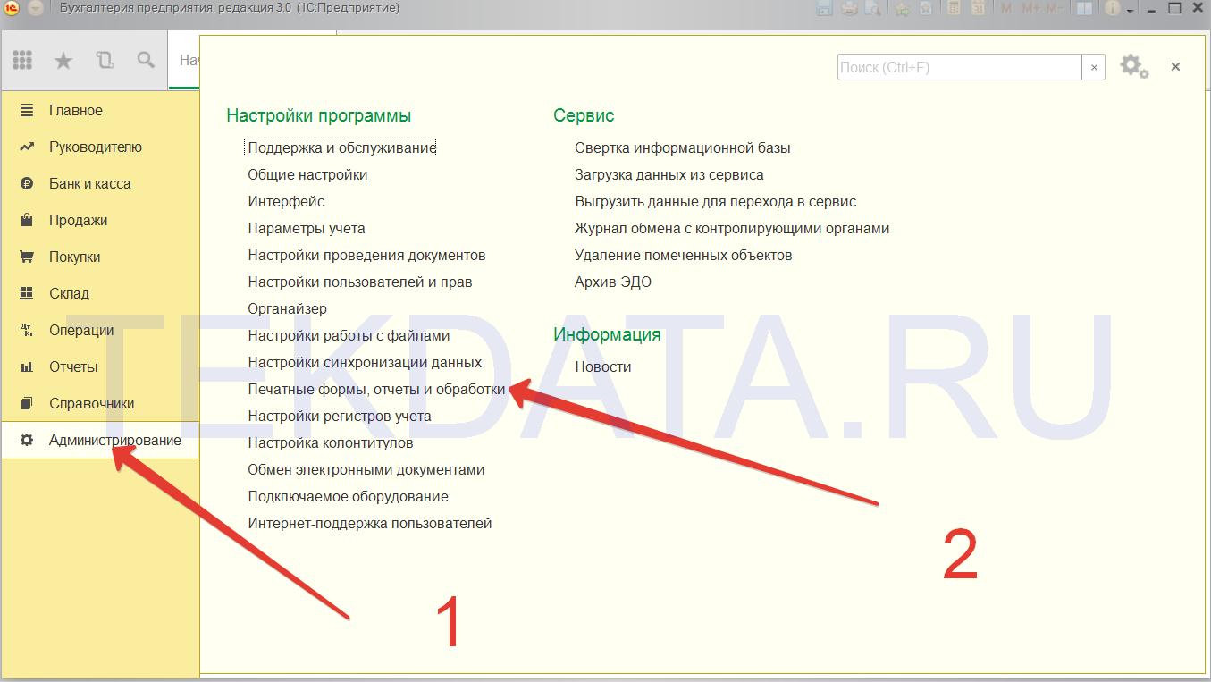 Заполнение контрагентов по ИНН или ОГРН в БП 3.0 (Действия 1-2) | tekdata.ru