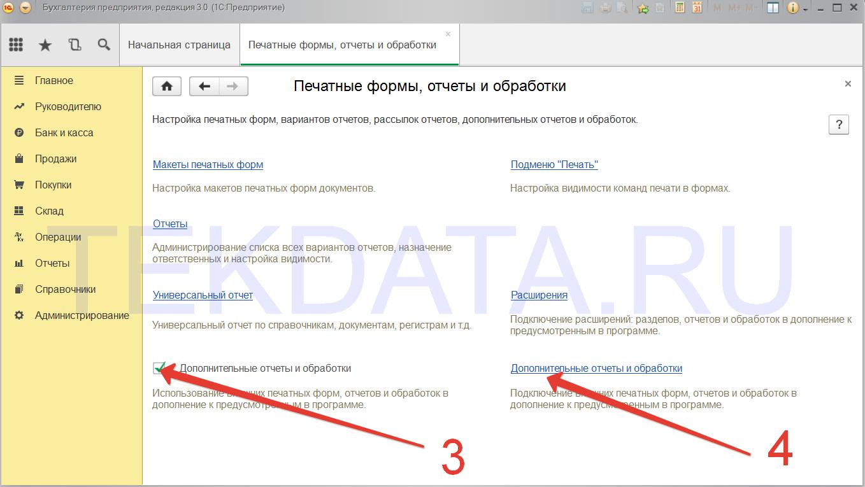 Заполнение контрагентов по ИНН или ОГРН в БП 3.0 (Действия 3-4) | tekdata.ru