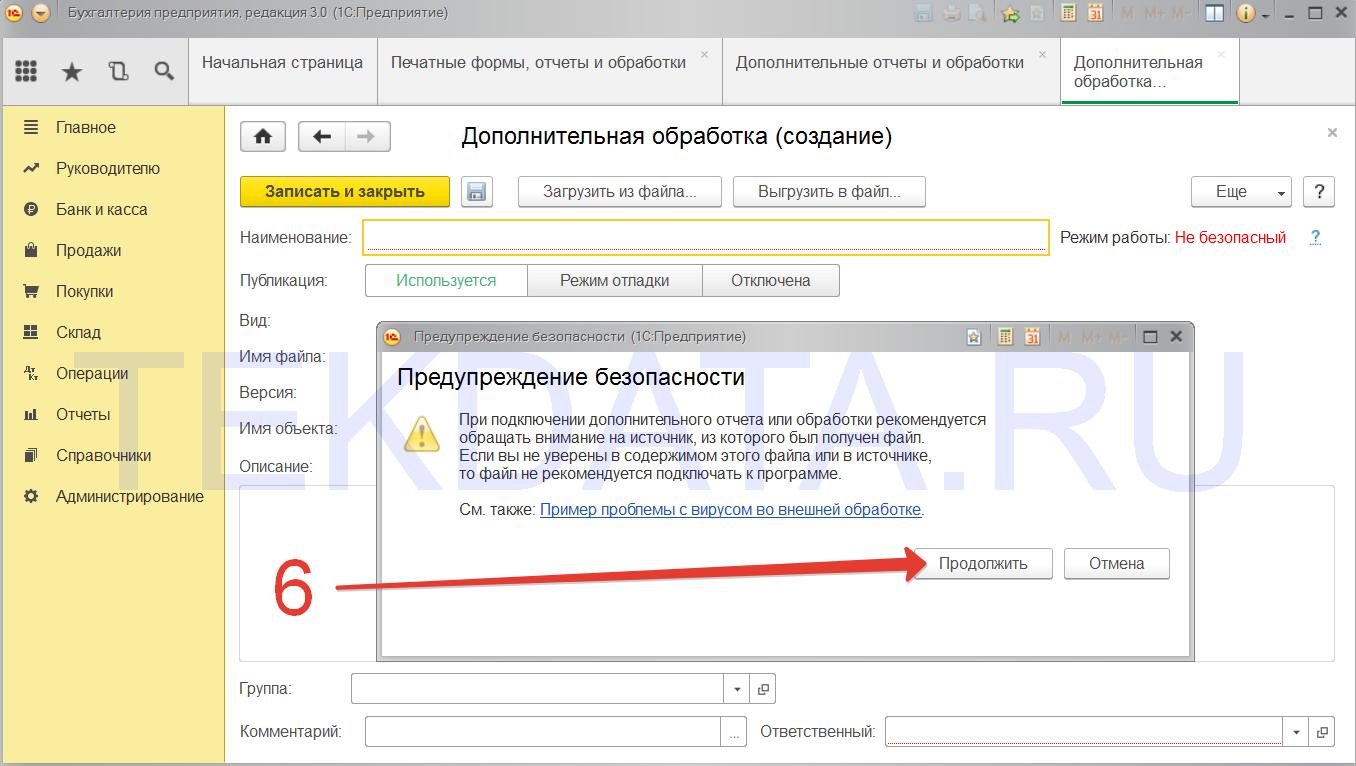 Заполнение контрагентов по ИНН или ОГРН в БП 3.0 (Действия 6) | tekdata.ru