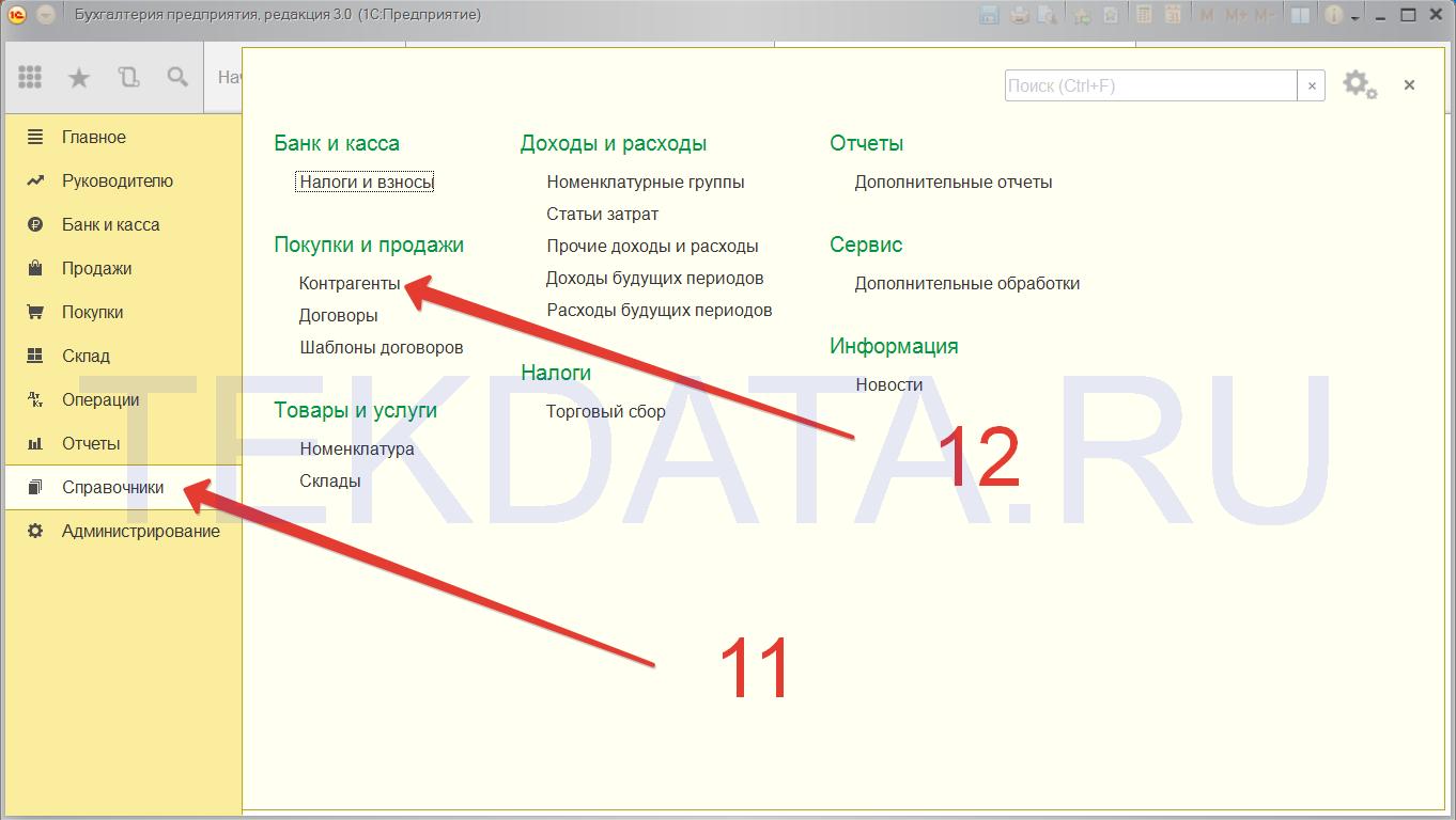 Заполнение контрагентов по ИНН или ОГРН в БП 3.0 (Действия 11-12) | tekdata.ru