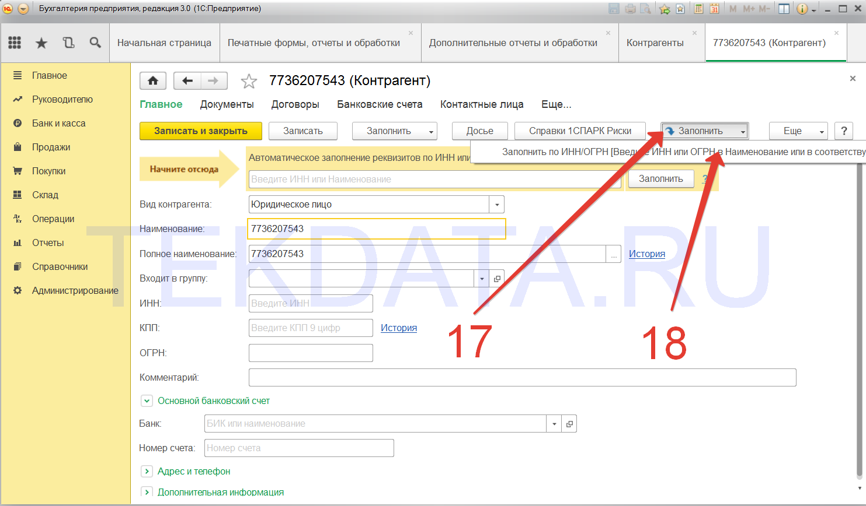 Заполнение контрагентов по ИНН или ОГРН в БП 3.0 (Действия 17-18) | tekdata.ru