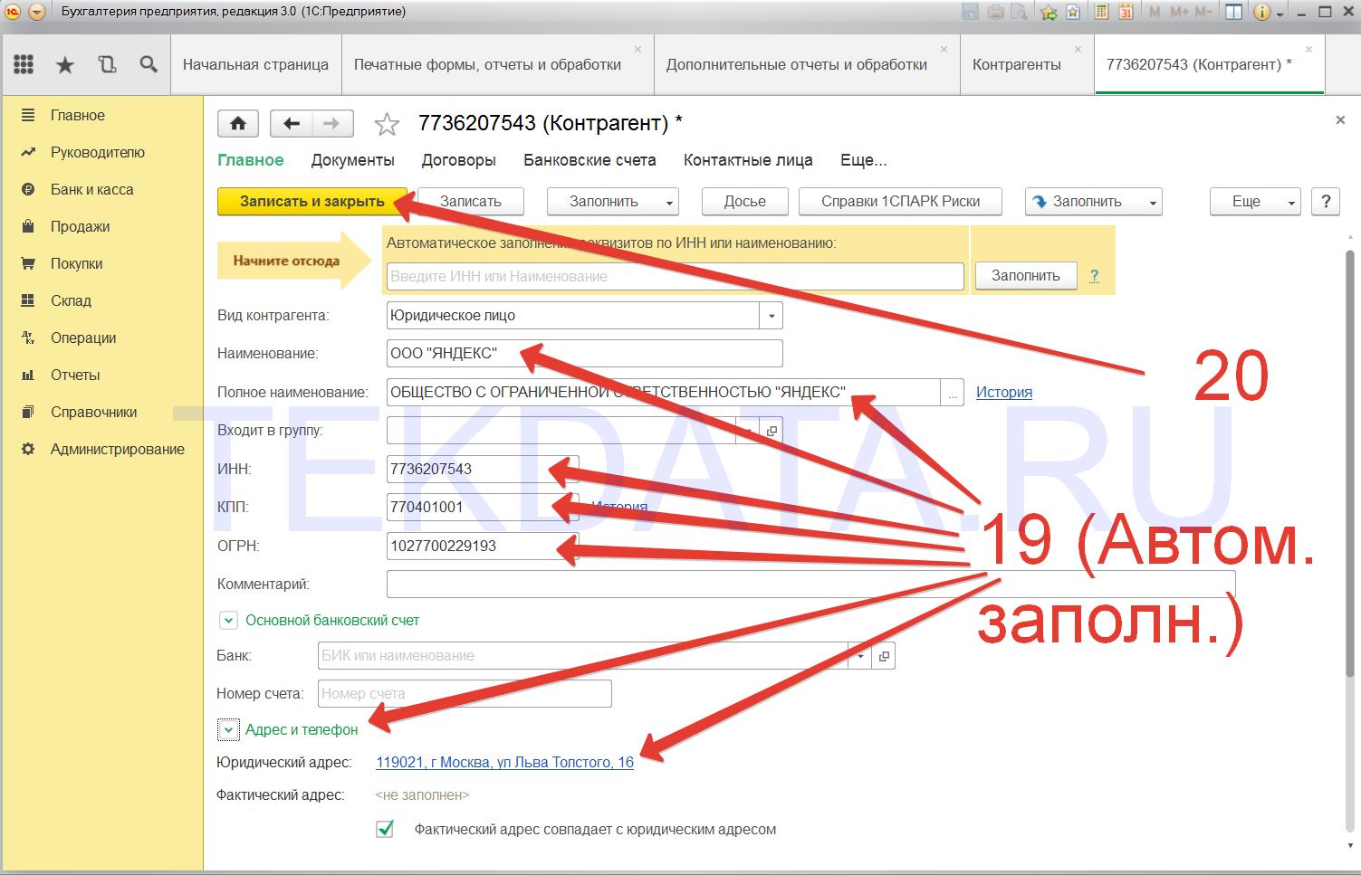 Заполнение контрагентов по ИНН или ОГРН в БП 3.0 (Действия 19-20) | tekdata.ru