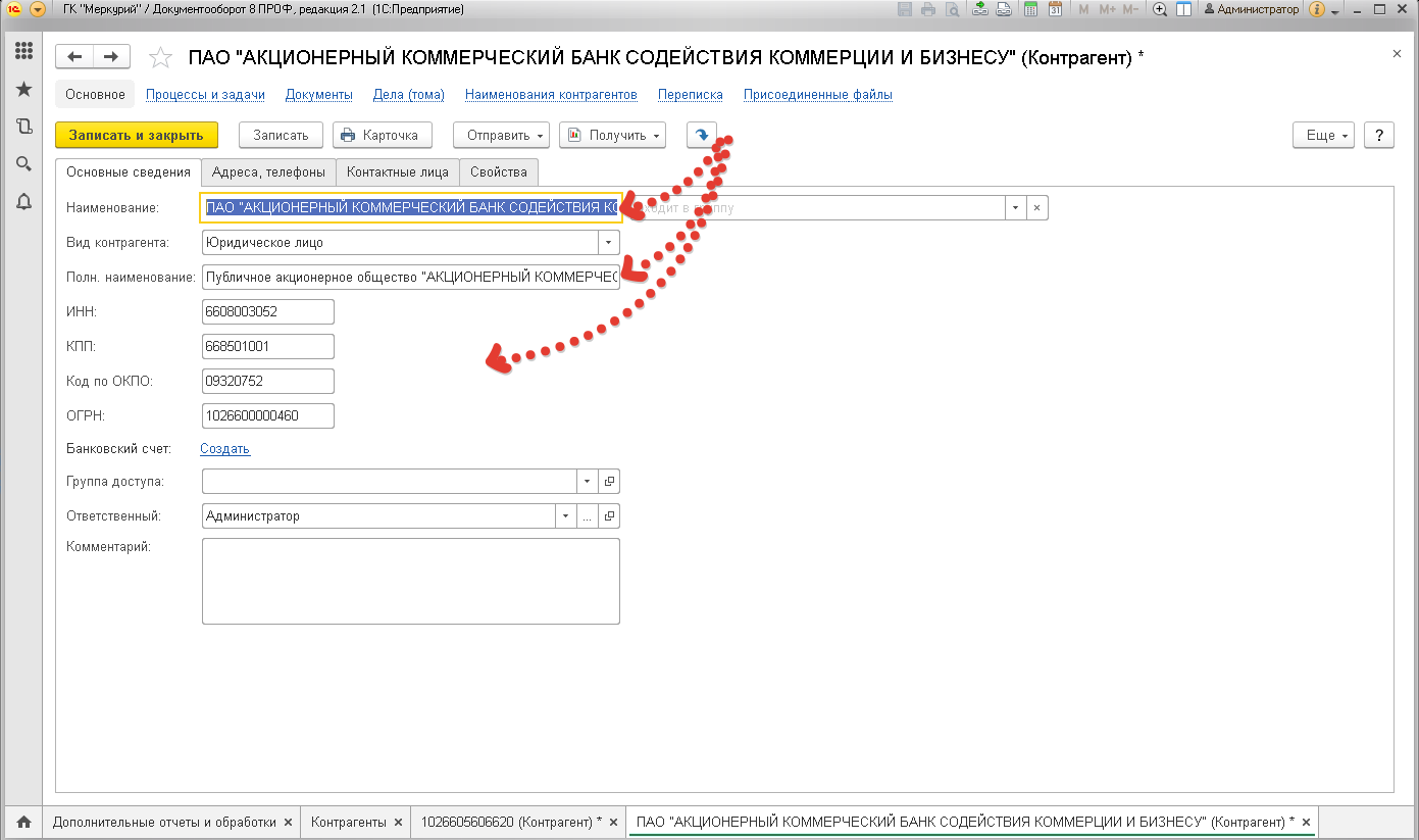 Автоматическое заполнение контрагентов по ИНН или ОГРН в 1С Документооборот 2.1 (Внешняя обработка заполнения)