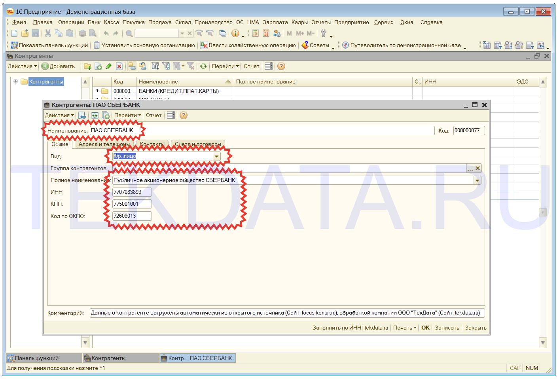 Заполнение контрагентов по ИНН в БП 2.0 (Действия 6) | tekdata.ru
