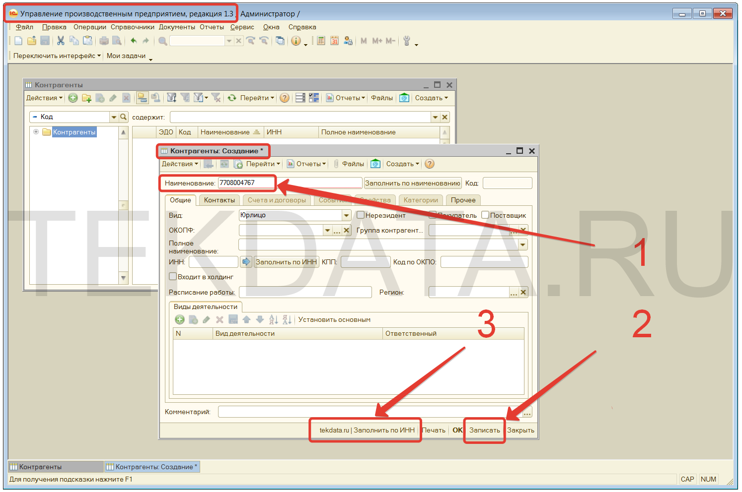 Заполнение контрагентов по ИНН в УПП 1.3 (Действия 1-2-3) | tekdata.ru