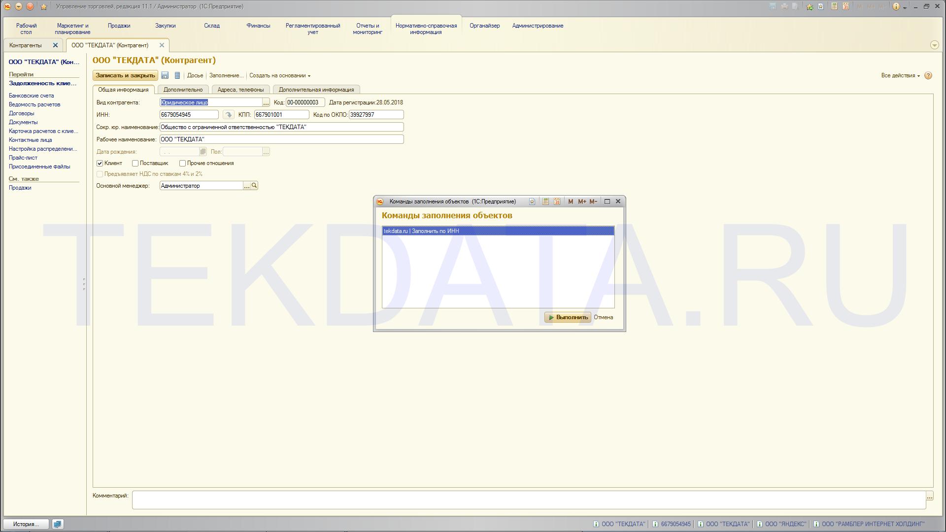 Автоматическое заполнение контрагентов по ИНН в 1С Управление торговлей 11.1 (Внешняя обработка заполнения)