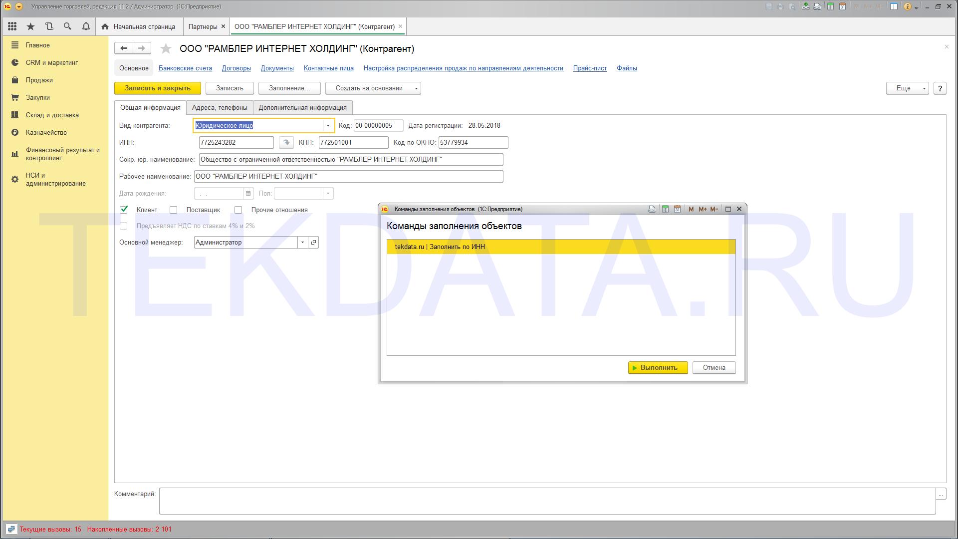 Автоматическое заполнение контрагентов по ИНН в 1С Управление торговлей 11.2 (Внешняя обработка заполнения)