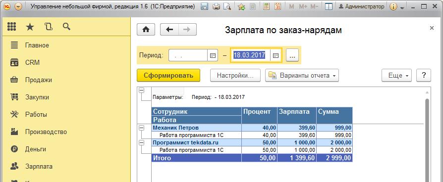 Зарплата по заказ-нарядам для УНФ 1.6 (внешний отчет)