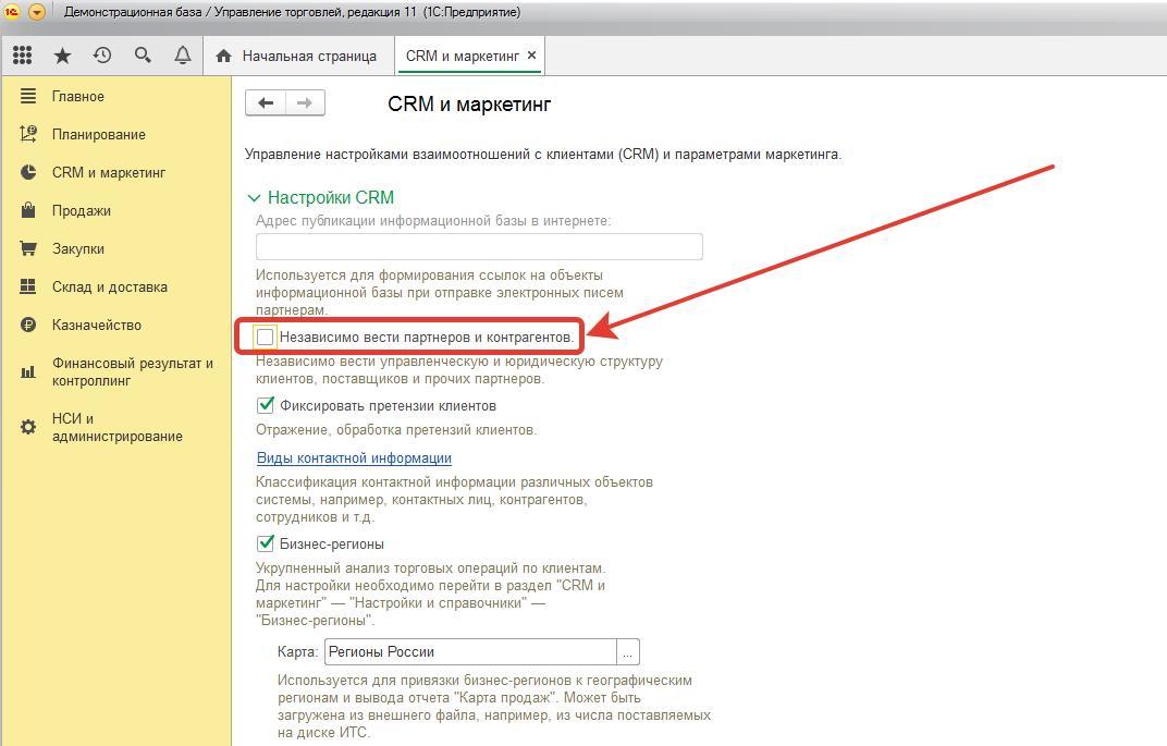 Зависимое ведение партнеров и контрагентов | tekdata.ru
