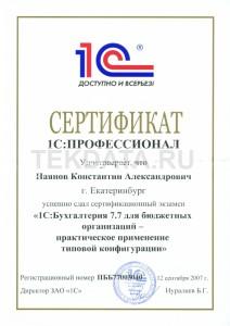 Сертификат 1С:ПРОФЕССИОНАЛ Бухгалтерия 7.7 для Бюджетных орг. | ООО TЕКДАТА