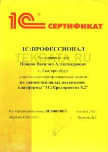 Сертификат 1С:ПРОФЕССИОНАЛ Платформа 8.2 | ООО TЕКДАТА