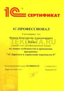 Сертификат 1С:ПРОФЕССИОНАЛ ЗУП 8 | ООО TЕКДАТА