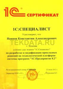 Сертификат 1С:СПЕЦИАЛИСТ Платформа 8.2 | ООО TЕКДАТА