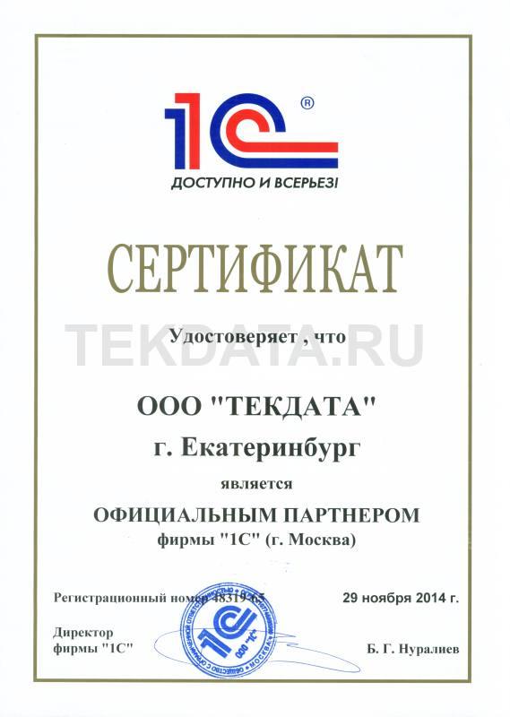 Сертификат партнера фирмы «1С» | ООО TЕКДАТА